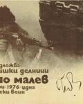 """Плакат на първата самостоятелна изложба """"Войнишки делници""""."""